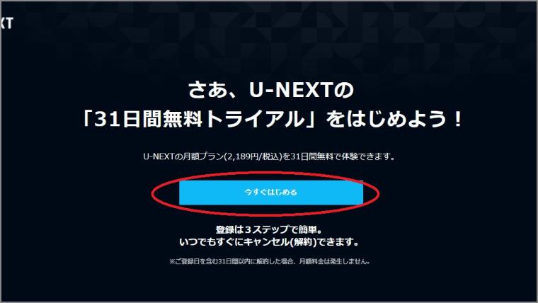 u-nextの口コミで話題の申し込み方法の2つ目のボタンの写真