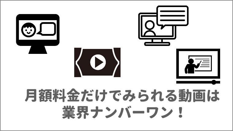u-nextのよい口コミの見放題の動画は業界ナンバーワンの図解