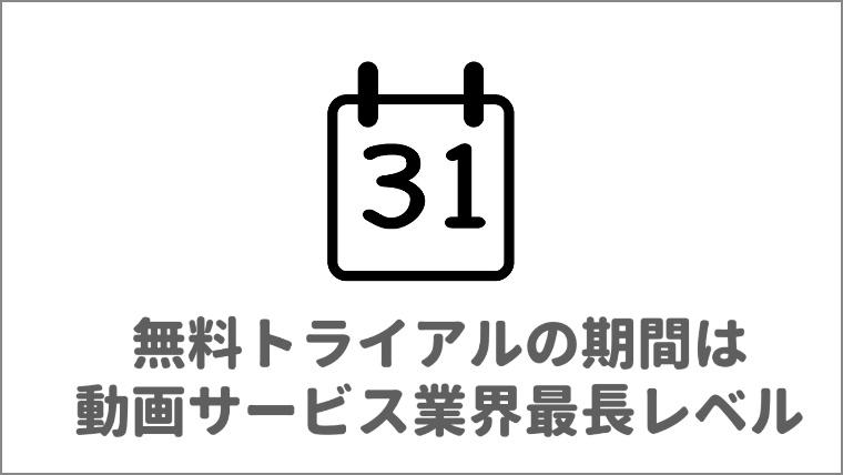 u-nextのよい口コミの無料トライアルは31日間の図解