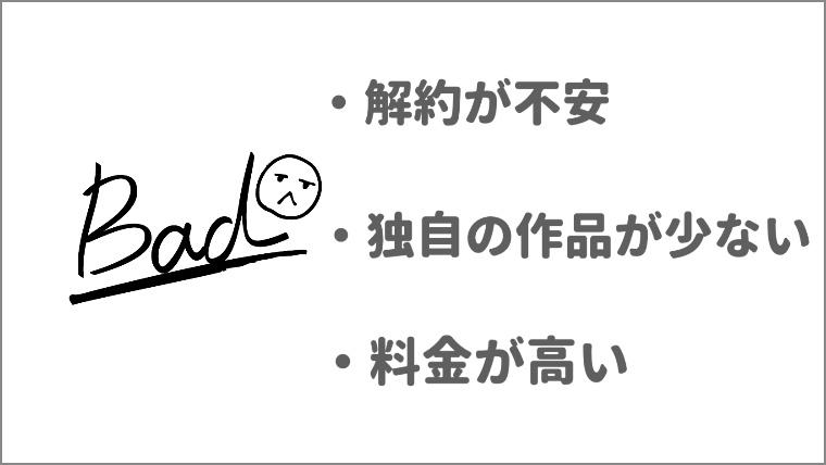 u-nextの悪い評判3つの図解