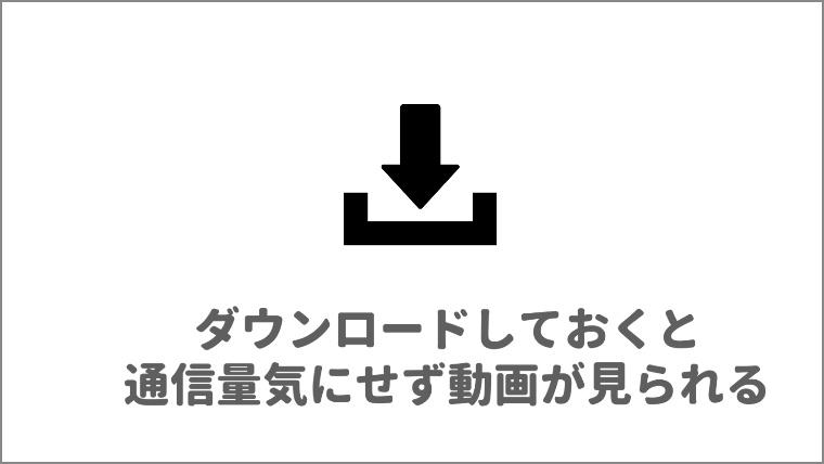 u-nextのレビュー1のダウンロードの図解