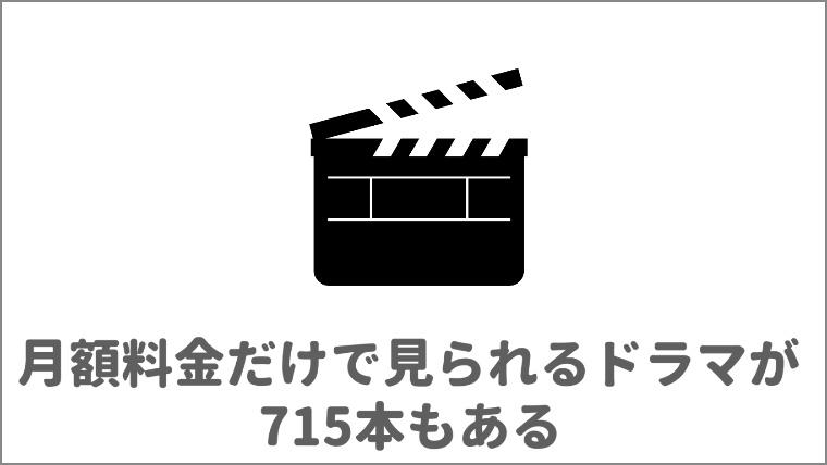 u-next韓国ドラマの口コミ1.月額料金だけで見られる動画が多いの図解