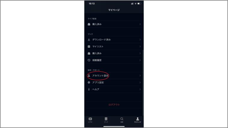 u-nextってどうなの?iosアプリから解約するときのマイページの写真